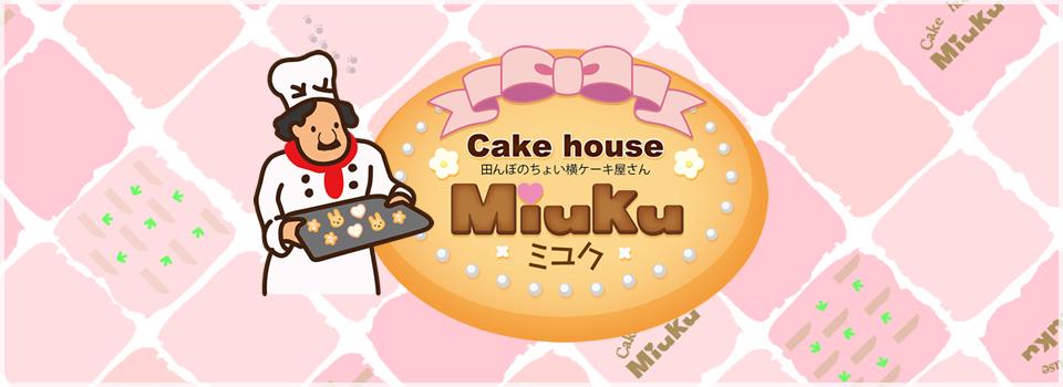 田んぼのちょい横ケーキ屋さん
