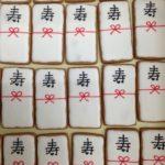 寿 アイシングクッキー